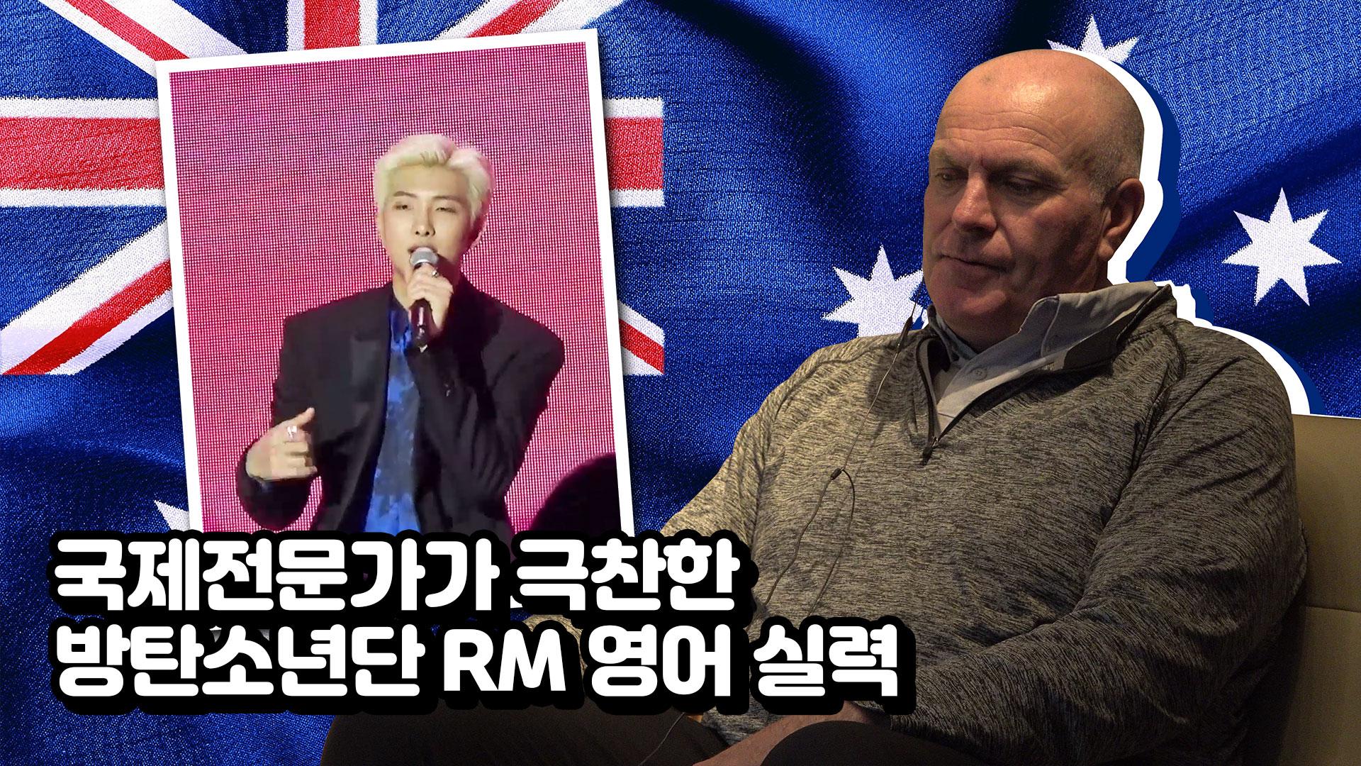 국제전문가가 극찬한 방탄소년단 RM 영어 실력.jpg