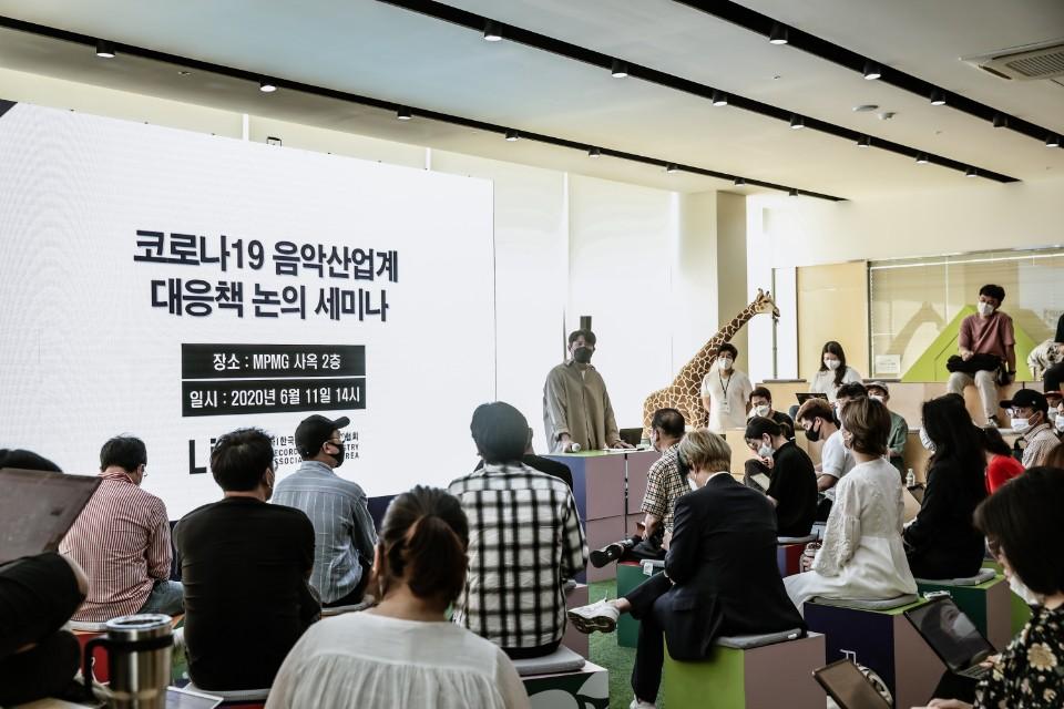 (0928) 한국음악레이블산업협회 _코로나19 음악산업계 대책 논의_ 세미나1.jpg