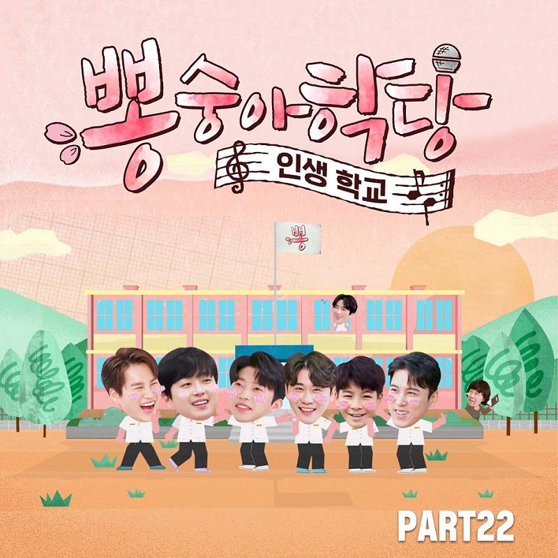 미스터트롯 뽕숭아학당 PART22 앨범커버.jpg