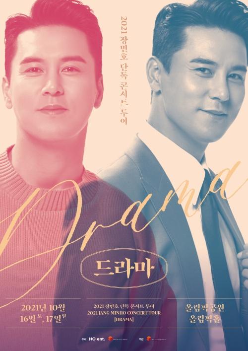(0915) 장민호_콘서트 포스터 이미지.jpg